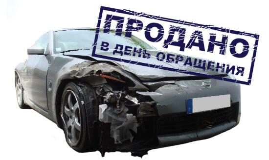Znalezione obrazy dla zapytania Выкуп разбитых автомобилей